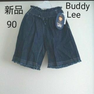 バディーリー(Buddy Lee)の新品 BuddyLee キッズ ガウチョパンツ 90(パンツ/スパッツ)