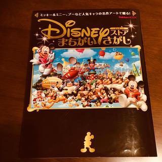 ディズニー(Disney)のディズニー まちがいさがし(その他)