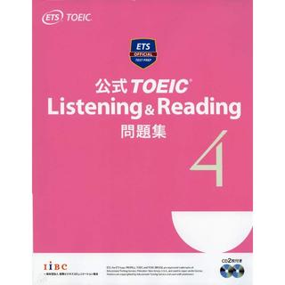 コクサイビジネスコミュニケーションキョウカイ(国際ビジネスコミュニケーション協会)の【完全新品】公式 TOEIC Listening & Reading 問題集 4(資格/検定)