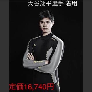 スキンズ(SKINS)の新品 SKINS 定価16,740円 長袖コンプレッション (トレーニング用品)
