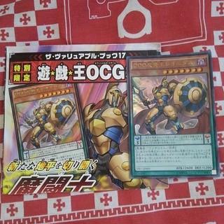 遊戯王OCGカードDDD反骨王レオニダス未使用(シングルカード)