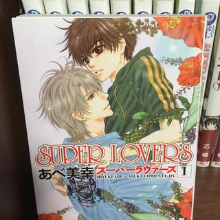 スーパーラヴァーズ(SUPER LOVERS)のスーパーラヴァーズ(BL)