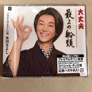 氷川きよし 新発売 CD  Cタイプ 両A面 最上の船頭 大丈夫(演歌)