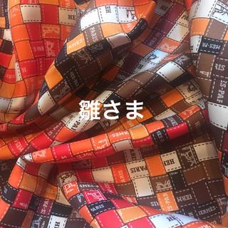 雛さま専用(スカーフ)