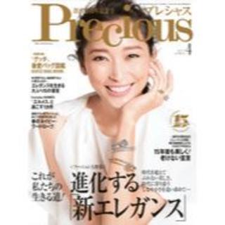ドゥロワー(Drawer)の値下げ☆雑誌 プレシャス precious ☆ 4月号 最新号☆ 雑誌(その他)