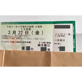 大相撲 大阪場所 3/22 13日目 椅子席(相撲/武道)