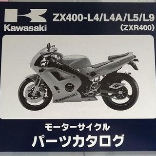 ZX400-L4 / L4A / L5 / L9 (ZXR400)パーツカタログ(カタログ/マニュアル)