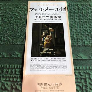 フェルメール展 大阪 チケット(美術館/博物館)