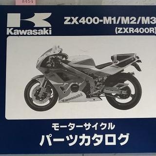 ZX400-M1 / M2 / M3 (ZXR400R) パーツカタログ(カタログ/マニュアル)