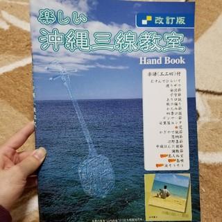楽しい 沖縄 三線(三線)