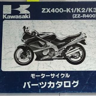 ZX400-K1 / K2 / K3 (ZZ-R400) パーツカタログ(カタログ/マニュアル)