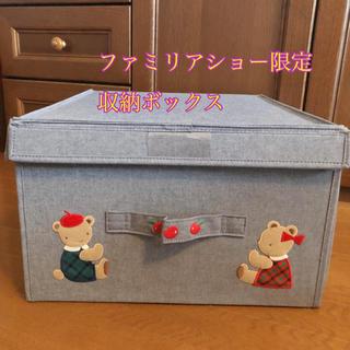 ファミリア(familiar)のファミリアデニム収納ボックス衣装ケース(収納/チェスト)