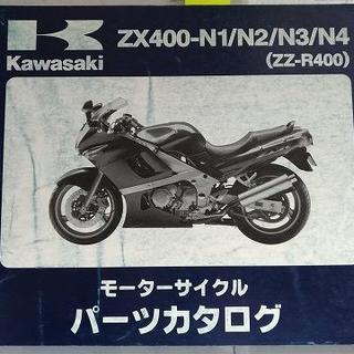 ZX400-N1/N2/N3/N4(ZZ-R400) パーツカタログ(カタログ/マニュアル)