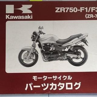 ZR750-F1 / F3 (ZR-7) パーツカタログ(カタログ/マニュアル)