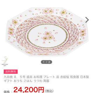 クタニセイヨウ(九谷青窯)の九谷焼 赤絵桜(食器)