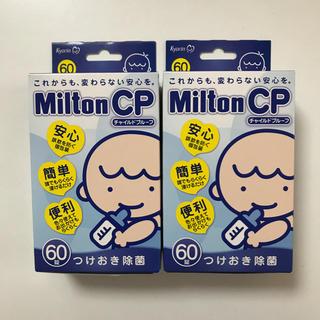 ミルトン錠剤 60錠(食器/哺乳ビン用洗剤)