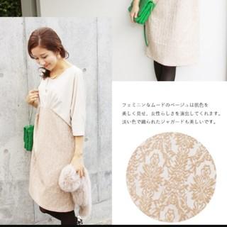デミルクスビームス(Demi-Luxe BEAMS)のミルクティー ミランダ 授乳服 マタニティ 美品 お呼ばれ(マタニティワンピース)
