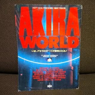 アキラプロダクツ(AKIRA PRODUCTS)の大友克洋 AKIRAWORLD 雑誌(青年漫画)