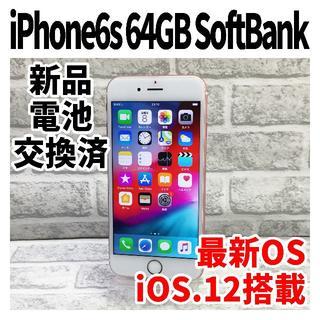 Apple - iPhone6s 64GB softbank 253 ローズゴールド 電池新品