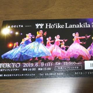 フラダンス ラナキラ Lanakila チケット (その他)
