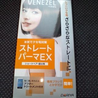 7個セット★ ベネゼル ストレートパーマEX ショートヘア・部分用(パーマ剤)