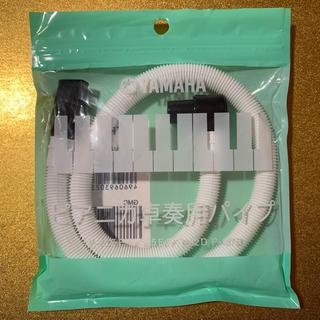 ヤマハ(ヤマハ)の【新品未使用】ヤマハ YAMAHA 鍵盤ハーモニカ 吹き口 ホース(ピアノ)