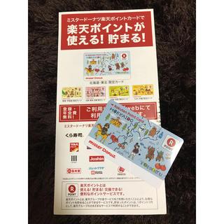 ラクテン(Rakuten)のRポイントカード(その他)