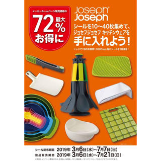 joseph joseph キッチンウェアシール8枚 <東海地区企画>