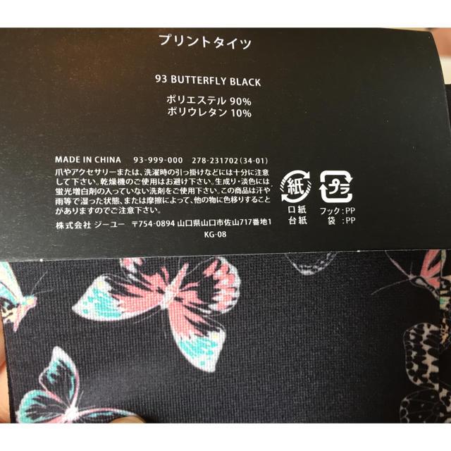 GU(ジーユー)の【5点セット】プリントタイツ 未使用 レディースのレッグウェア(タイツ/ストッキング)の商品写真