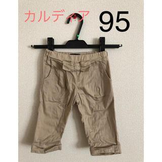 カルディア(CALDia)のカルディア★七分丈パンツ 95(パンツ/スパッツ)