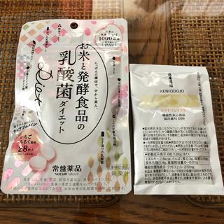 お米と発酵食品の乳酸菌ダイエット& おまけ(ダイエット食品)
