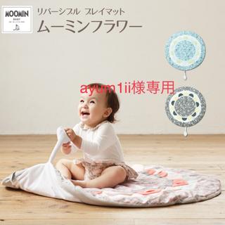新品MOOMIN BABY(ムーミンベビー) プレイマット(フロアマット)