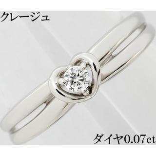 クレージュ(Courreges)のクレージュ ダイヤ Pt プラチナ リング 指輪 ハート 一粒 11号(リング(指輪))