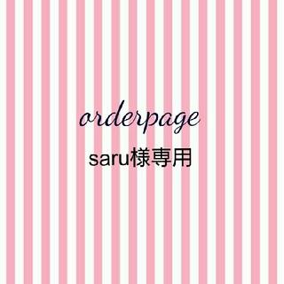 saru様専用☆ハンドメイドスタイ(スタイ/よだれかけ)