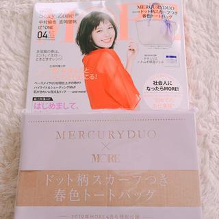 マーキュリーデュオ(MERCURYDUO)のMORE 付録付き  ファッション雑誌(ファッション)