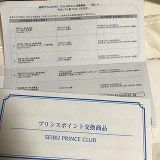 ペア 西武 プリンス平日リフト券 引換券(スキー場)