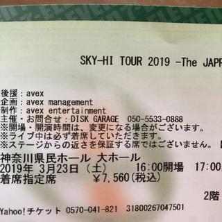 スカイハイ(SKYHi)のskyhi 3/23(土) 神奈川県民ホール(国内アーティスト)
