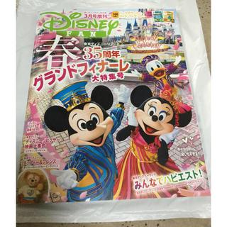 ディズニー(Disney)のDisney FAN 3月号増刊 グランドフィナーレ大特集号(アート/エンタメ/ホビー)