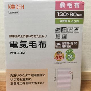 広電電気毛布VWS40NS電気あんかセット(電気毛布)