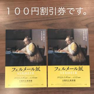 【非売品】フェルメール展 大阪 ポストカード兼 割引券 2枚(美術館/博物館)