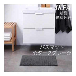 イケア(IKEA)の【新品/送料込み】⚫︎IKEA バスマット ダークグレー(バスマット)