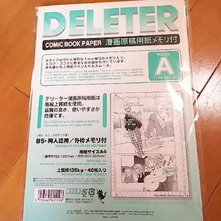漫画原稿用紙 DELETER 吹き出しテンプレート スクリーントーン 消しゴム(コミック用品)
