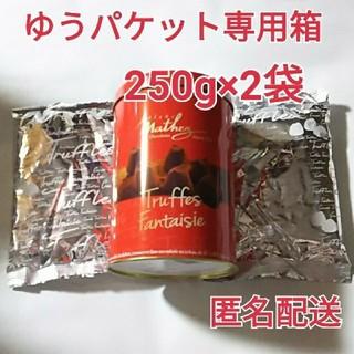コストコ(コストコ)の【Mathezマセス マセズ プレーントリュフ 500g】(菓子/デザート)