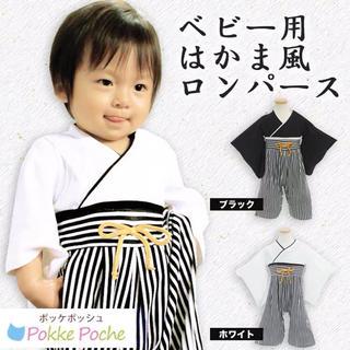 袴ロンパース 黒 90サイズ 男の子 ベビーロンパース(和服/着物)