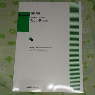 混声合唱とピアノのための 新しい歌[改訂版] 信長貴富(その他)