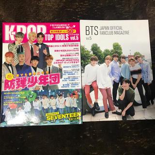 ボウダンショウネンダン(防弾少年団(BTS))のBTSメインK-POP雑誌、BTSファンクラブ限定冊子セット(その他)