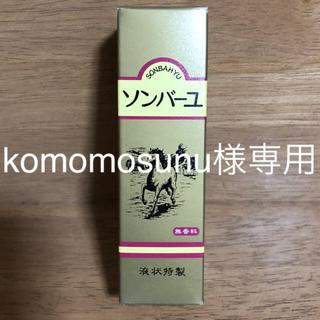 ソンバーユ(SONBAHYU)の専用 ソンバーユ  液状特製 55ml (ボディオイル)