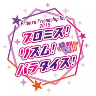 プリパラ フレンドシップツアー2019(声優/アニメ)