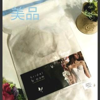 ブルーム(BLOOM)の美品❁bridalbloom❁日本製❁ブライダルインナー❁C65❁(ブライダルインナー)