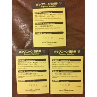 ディズニー(Disney)のディズニーポップコーン引換券(フード/ドリンク券)